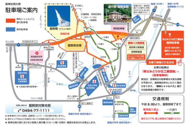龍勢祭交通規制案内図